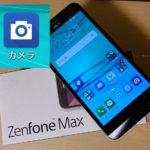 Zenfoneのカメラの起動が遅い&落ちる時の対処法