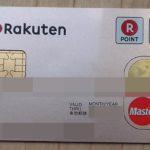 【2018年版】楽天ゴールドカードで利用できる空港ラウンジはココ!