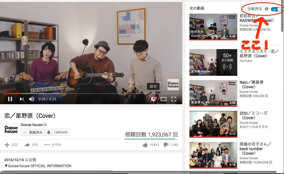 YouTube 自動再生 オフ