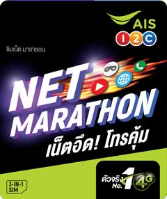 AIS SIM NET MARATHON ネットマラソン