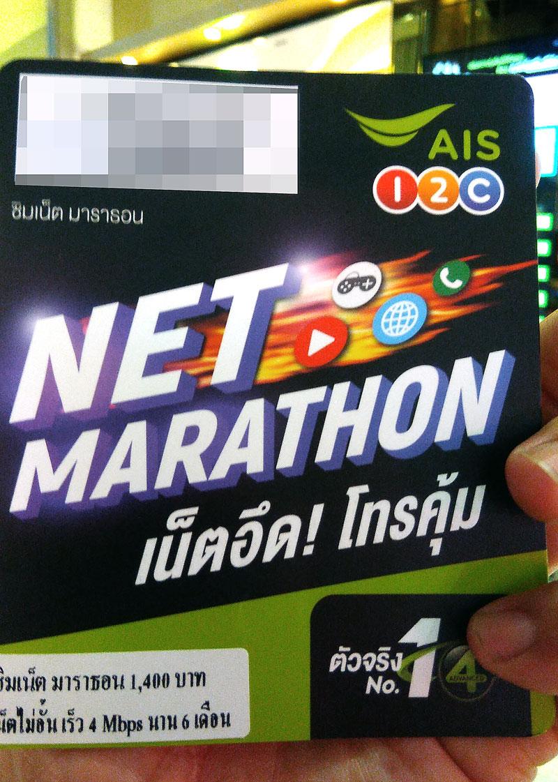 net marathon ais sim