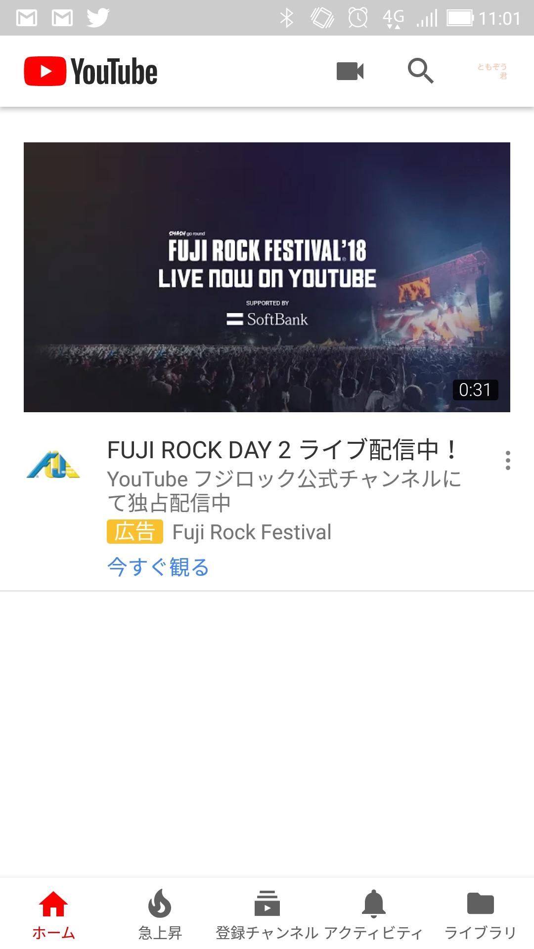 YouTube不具合