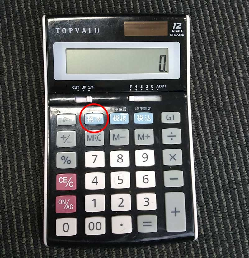 イオンの計算機 消費税登録