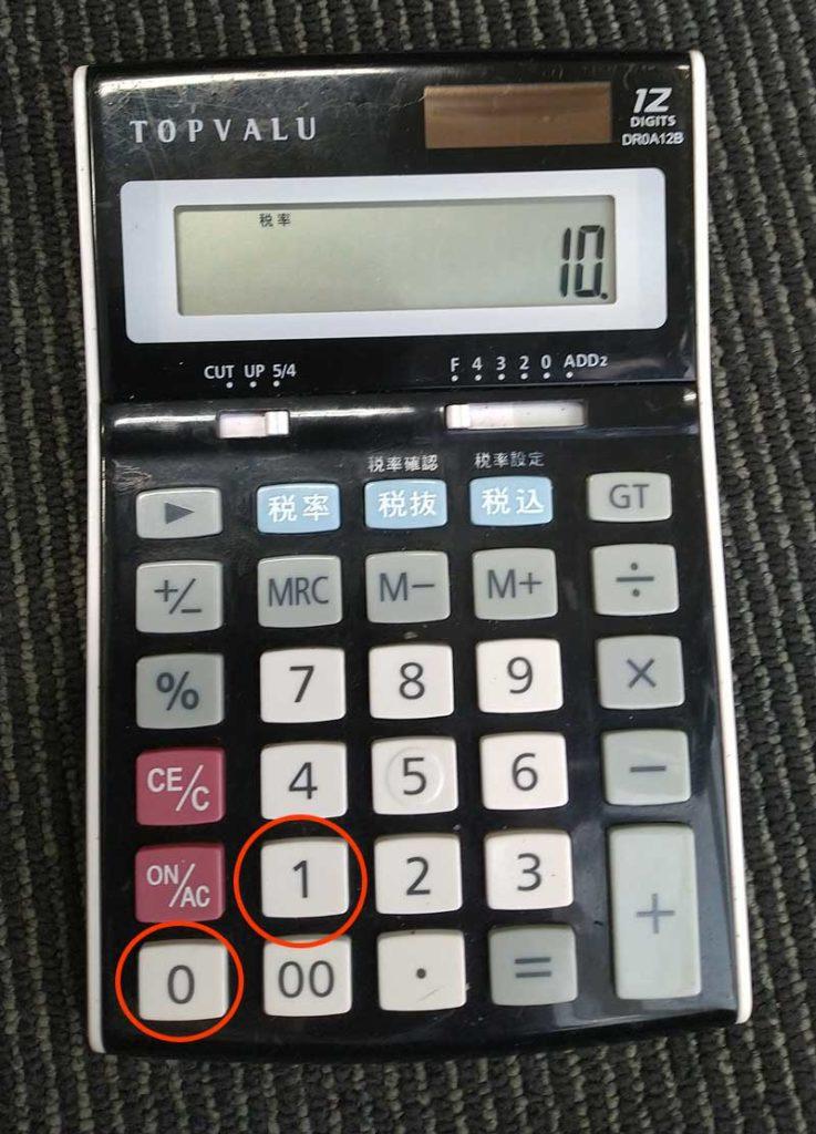トップバリューの電卓の消費税登録