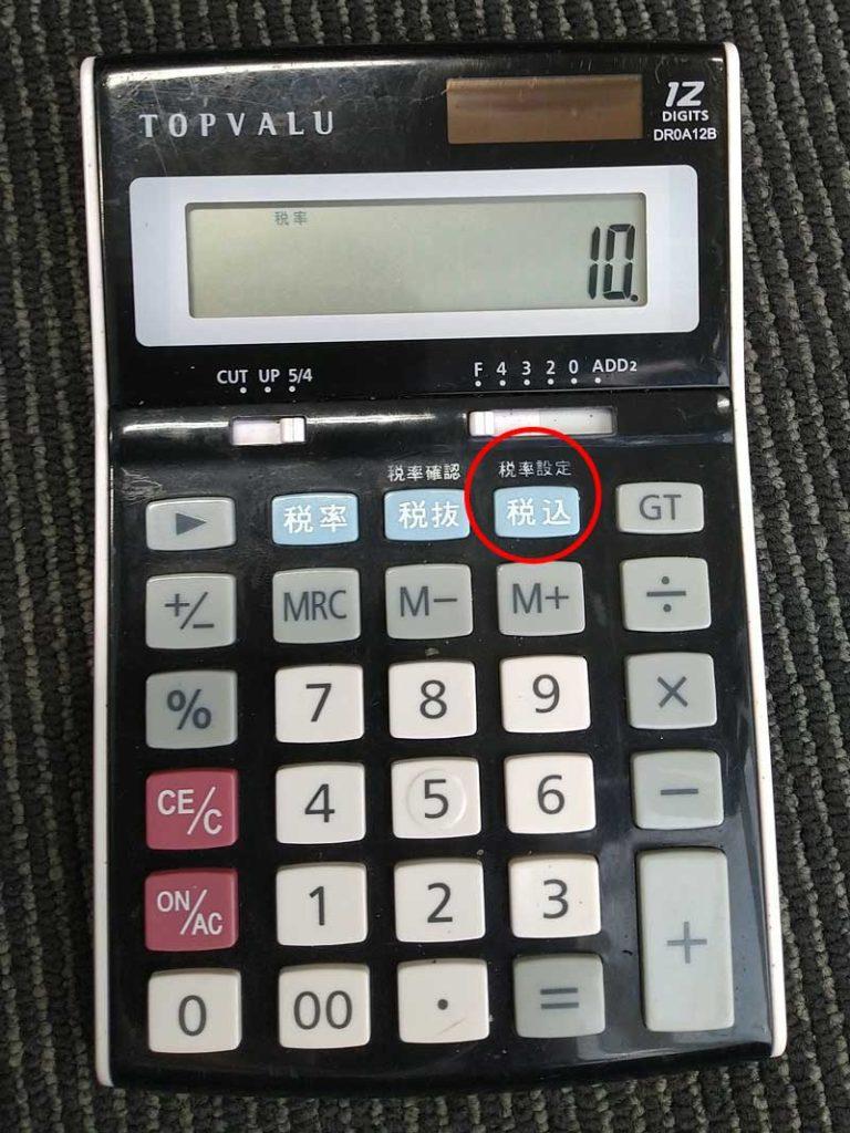 イオンの電卓 消費税変更
